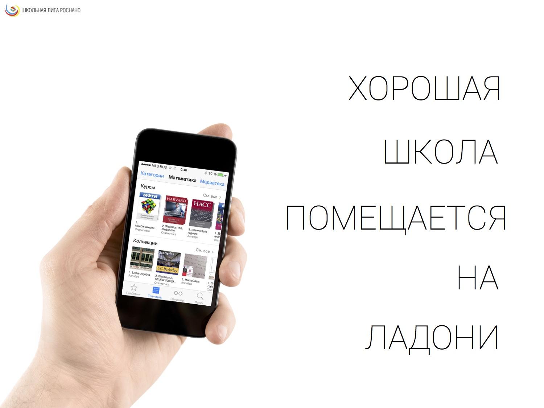 Скачать образовательные приложения для iphone